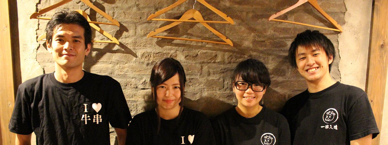 串焼き源's スタッフの笑顔